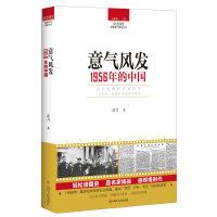 读点国史:意气风发――1956年的中国