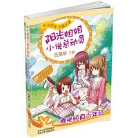 新版阳光姐姐小说总动员3:樱桃纯真六年级