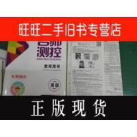 【二手旧书9成新】【正版现货】名师测控 英语八年级下RJ 教师用书 有光盘