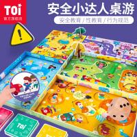 TOI儿童益智玩具安全意识培养教育桌游亲子玩具女孩游戏3-4-5-6岁 40颗钻石奖励
