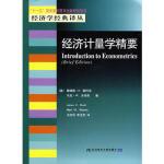 经济计量学精要(经济学译丛) (美)斯托克(Stock J.H.) (美)沃特森(Wason M.W.) 王庆 东北财