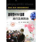 【旧书二手书9成新】新甲型H1N1流感流行及其防治 韦嘉,陈明清著 9787541632761 云南科学技术出版社