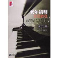 老年钢琴实用教程(第二册)