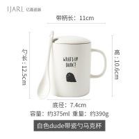 欧式陶瓷马克杯水杯带盖带勺早餐咖啡杯办公室水杯子情侣对杯