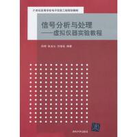 正版教材 信号分析与处理 教材系列书籍 孙晖,张冶沁,刘俊延 清华大学出版社