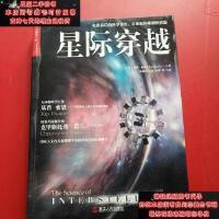 【二手旧书9成新】星际穿越9787213066856