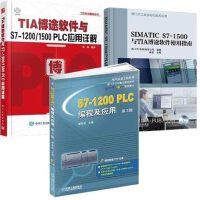 S7-1200 PLC�程及��用 第3版+TIA博途�件�cS7-1200/1500 PLC��用�解+SIMATIC S7