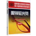 眼镜验光员(基础知识)(验光员都需要的书!国家职业技能鉴定指定辅导用书,与国家题库完全对接。内容系统全面,全书彩图。)