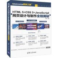 HTML 5+CSS 3+JavaScript网页设计与制作全程揭秘