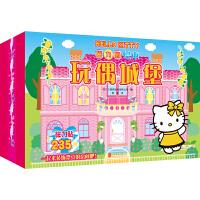 【新版】Hello Kitty磁力贴绘本. 玩偶城堡