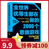 【领券减100】全世界优等生都在做的2000个思维游戏