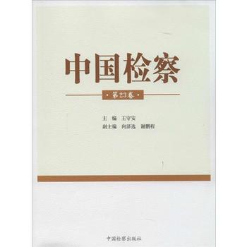 中国检察(23) 王守安 中国检察出版社 【正版书籍 闪电发货 新华书店】