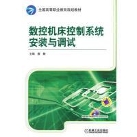 全新正版 数控机床控制系统安装与调试(全国高等职业教育规划教材) 唐静 机械工业出版社 9787111415107缘为