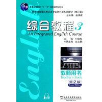 英语专业本科生教材修订版:综合教程(3)教师用书(新版链接:http://product.dangdang.com/p