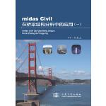 midas Civil在桥梁结构分析中的应用(一)