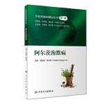 中医药临床循证丛书——阿尔茨海默病