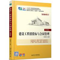 建设工程招投标与合同管理(第四版)