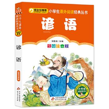 谚语(彩图注音版)小学生语文新课标必读丛书 全国名校班主任隆重推荐,专为孩子量身订做的阅读书目。畅销10年,经久不衰,发行量超过7000万册,中国小学生喜爱的图书之一。