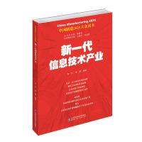 中国制造2025――新一代信息技术产业
