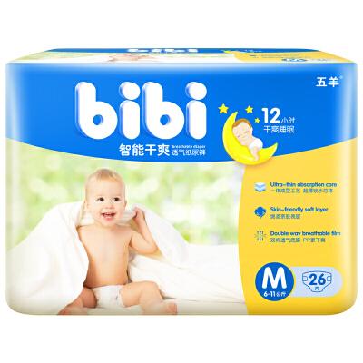 [当当自营]五羊 fbibi智能干爽婴儿纸尿裤M码26片 中号 尿不湿 (适合6-11KG)
