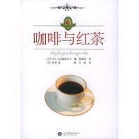 咖啡与红茶 (日)UCC上岛咖啡公司,(日)矶渊猛 ,韩国华,王蔚 山东科学技术出版社