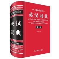 50000词英汉词典 第三版 四川辞书出版社 学生英汉工具书 英语汉语工具书