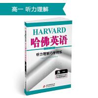 (2018)哈佛英语 听力理解巧学精练 高一