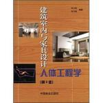 全新正品建筑室内与家具设计人体工程学(第3版) 李文彬,朱守林 中国林业出版社 9787503864865 缘为书来图