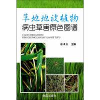 草地地被植物病虫草害原色图谱 徐秉良 金盾出版社
