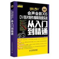 【正版二手书9成新左右】会声会影X6 DV影片制作/编辑/刻盘实战从入门到精通9787115338457