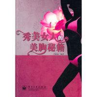 【二手旧书9成新】秀美女人的美胸秘籍(全彩)9787121125409尹新梅电子工业出版社