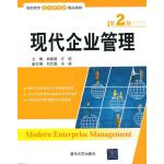 现代企业管理(第2版)(高职高专经济管理类精品教材)