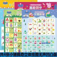 共4张 小猪佩奇立体挂图 基础识字+汉语拼音+学习英语ABC +认识颜色形状 不发音启蒙早教挂图0-3-6岁婴儿宝宝撕