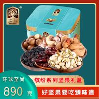 臻味坚果礼盒原料进口年货*好吃干果大礼包环球至尚890g