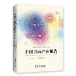 中国书画产业报告2015