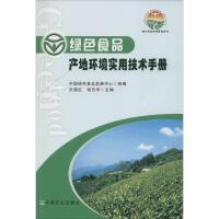 绿色食品产地环境实用技术手册 王颜红,张志华 主编;中国绿色食品发展中心 组编