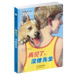 国际大奖小说――再见了,汉修先生 9787530748275