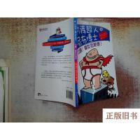【旧书8成新】内裤超人与尿布博士:冲啊!橡胶狗便便!(伍美珍孙云晓强力推荐销量超过3500万册的爆笑大奖童书)