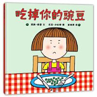吃掉你的豌豆