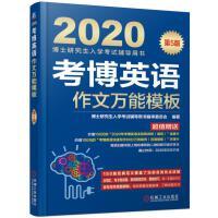 2020考博英语作文万能模板
