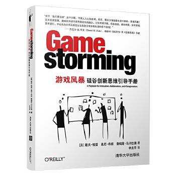 游戏风暴:硅谷创新思维引导手册 这本充满智慧、趣味的活动手册将激发你的脑力,让你灵感不断,创意连连。这些游戏简单易行,手边的办公用品就足以让你游刃有余地玩这88个游戏