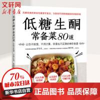 低糖生酮常备菜80道 北京科学技术出版社