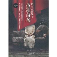 [二手旧书9成新]塔罗女神探之茧镇奇案 暗地妖娆 9787221101983 贵州人民出版社