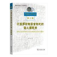汉语多功能语言形式的语义图视角(中国语言学文库第三辑)商务印书馆