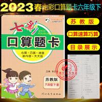 七彩口算题卡六年级上册数学苏教版2021秋