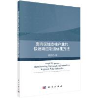 面向区域支柱产业的快速响应制造优化方法