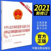 中华人民共和国道路交通安全法 实施条例 附道路交通损害赔偿司法解释【2021新修订版】中国法制出版社