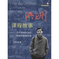 澳洲课程故事 许新海 著作