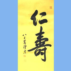 台湾佛光山寺一二三任主持,中国国民党常务顾问,中央常务委员,国际佛光会世界总会会长释星云(仁寿)
