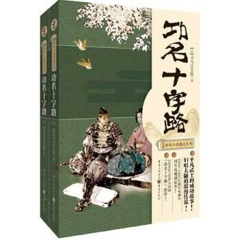 功名十字路(上、下册) 同名NHK大河剧原作,乱世中步步惊心的伉俪情深。